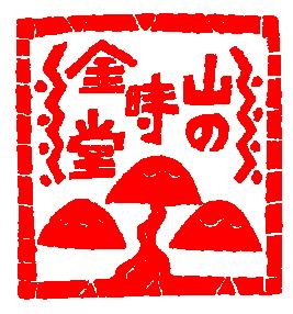 月島「山の金時堂」